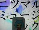 【初音ミクオリジナル】 ニツマルミュージック 【実写PV】