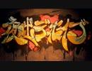 【ニコカラ】 夜咄ディセイブ (ON Vocal)