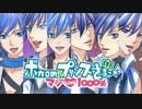 【KAITO V1&V3】 全部KAITOで「マジLOVE1000%」