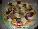 【ニコニコ動画】【ピザ3種】生地から手作り【作ってみた】を解析してみた
