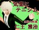 【Sims3】気楽にテニシム@仁王の1日