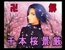 【実況】学園祭にて伊武くんをペロる事案が発生 最終回 【テニプリ】