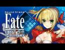 Sound Drama Fate/EXTRA 第一章 月の聖杯戦争 試聴版-後編