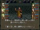 【TAS】SFC ウィザードリィ6 禁断の魔筆 7