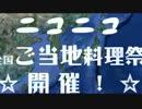 ニコニコご当地料理祭 開催のお知らせ【5/11-5/19】告知動画第一弾!