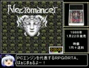 邪聖剣ネクロマンサーRTA_5時間36分51秒_Part1/6 thumbnail
