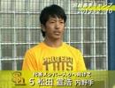 20130210 松田宣浩選手代表監督視察を受けて