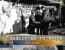 【新唐人】習総書記訪問の貧困村 村民の食卓を突撃