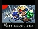 【GBC】スターオーシャン ブルースフィアpart4【TAS】 thumbnail