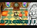 【ぶつ森】とびだせ どうぶつの森 ほっこり字幕プレイ 14ベル【字幕】 thumbnail
