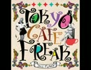 【朝用・作業用BGM】We've Only Just Begun - 一十三十一 (TOKYO CAFE MUSIC)
