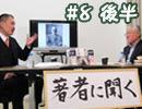 堤堯『著者に聞く』#8後編 ゲスト:藤井聡『維新・改革の正体—日本をダメにした真犯人を捜せ』