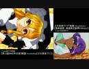 【少女革命フラン】輪舞-revolution【比較】