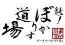 【第4回】魁!!ぼかりす道場~データベース切り替え~