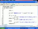 プログラムを学んでみようC言語編「第4回swich文」 thumbnail