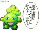 【実況】ポケモンのパチモン part5