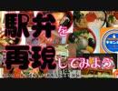 【駅弁を再現してみよう】27 とりご飯(松浦商店)東海道線・名古屋駅