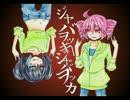 【欲音ルコ 重音テト】ジャバヲッキー・ジャバヲッカ【カバー】