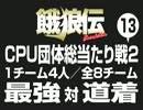餓狼伝 CPU団体総当たり戦2(13)