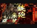 【戦国大戦】雑賀とともにありたい大戦vs百火繚乱【34国】 thumbnail