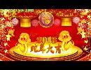 2013蛇年~台湾特有のお正月伝統~ thumbnail