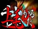 【ニコニコ動画】【替え歌】上毛かるた【千本桜】を解析してみた