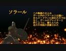 【ダークソウル】太陽物語 第8話【ゆっくり実況】