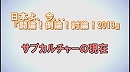 1/3【討論!】サブカルチャーの現在[桜H25/2/23]