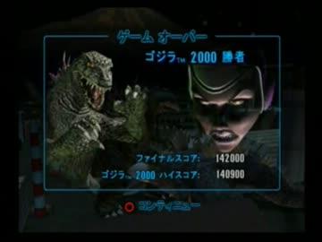 【ゴジラ怪獣大乱闘 地球最終決戦】改造ゴジラでチキンプレイ最後