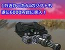 第7次ゲーム機大戦 悪戦苦闘編