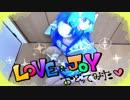 小柄な私が一生懸命LOVE&JOY踊ってみました♥