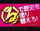【そんなふいんきで歌ってみた】る【ぐるたみん】クロスフェード!!