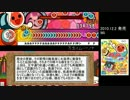 【太鼓さん次郎】太鼓の達人ヒストリー ☆10の軌跡 実況プレイ 第15回