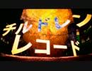 【UTAUカバー?】チルドレンレコード【毛布音虎太】