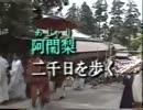 【ニコニコ動画】酒井雄哉二千日回峰(道はるかなり)①を解析してみた