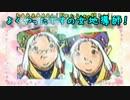 【ゆっくり実況】グランディアエクストリームを極めたいPart20 thumbnail