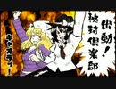 【東方アレンジ】「出動!秘封倶楽部!」歌ってみた【キャオラッ!】