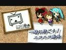 【ニコニコメドレー↑】一緒に紡ごう!ニコニコ動画