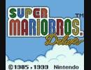 【TAS】スーパーマリオブラザーズデラックス in 04:57.42 高画質 thumbnail