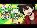 【替え歌】早くコミュ障を治したい thumbnail