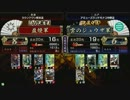 戦国大戦 頂上対決 2013/2/23 盈燈軍 VS 雲のジュウザ軍