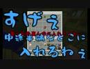 【三人称】よりぬきMinecraft Part:3【三つ巴実況プレイ】 thumbnail