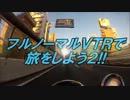第56位:フルノーマルVTRで旅をしよう2!!【最終回】