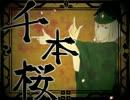 【BASARALOID】姉小路さんで千本桜【手書き】