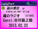 福山雅治 魂のラジオ 2013.02.23〔674回〕ゲスト:市川猿之助