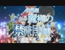 【MAD】劇場版 とある魔術の禁書目録 エンデュミオンの奇蹟 ...