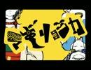 【ニコニコ動画】【マギ謝肉宴】マギリョシカ【手描きマギ】を解析してみた