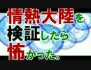 【非公開動画】「情熱大陸」ヤラセ疑惑①