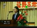 【ニコニコ動画】沖縄に現れた若き愛国ヒロインのスッキリする名スピーチ(我那覇真子)を解析してみた