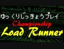 【ゆっくり実況】チャンピオンロードをてくてく歩くPart01